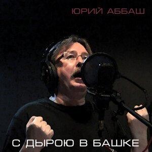 Юрий Аббаш 歌手頭像