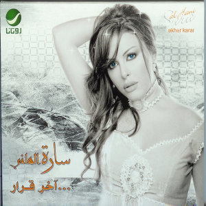 Sara Al Hani 歌手頭像