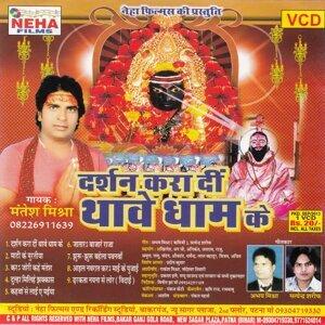 Mantesh Mishra 歌手頭像