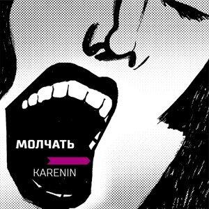 Karenin