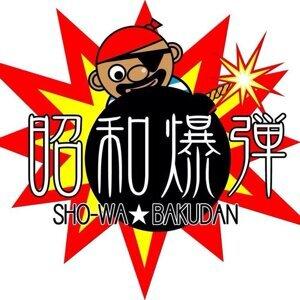 昭和爆弾 (SHOWA BOMB) 歌手頭像