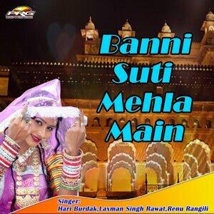 Hari Burdak, Laxman Singh Rawat, Renu Rangili 歌手頭像