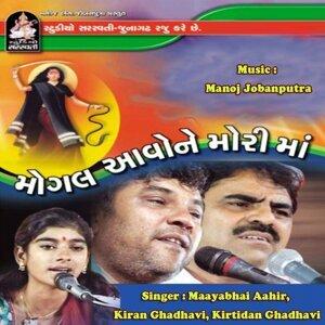 Maayabhai Aahir, Kirtidan Ghadhavi, Kiran Ghadhavi 歌手頭像