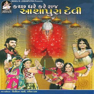 Kirtidaan Gadhvi, Kavita Das 歌手頭像