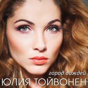 Юлия Тойвонен 歌手頭像