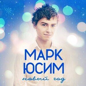 Марк Юсим