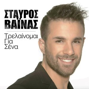 Stavros Vainas 歌手頭像