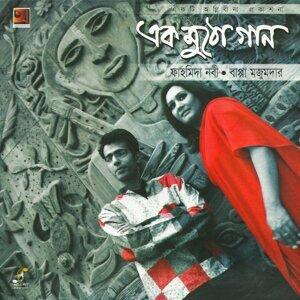 Fahmida Nabi & Bappa Mazumder 歌手頭像