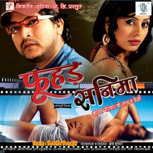 Raj Inder Raj, Vinay Vinayak 歌手頭像