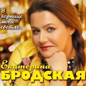 Екатерина Бродская 歌手頭像