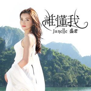 盛君 (Janelle Sing) 歌手頭像