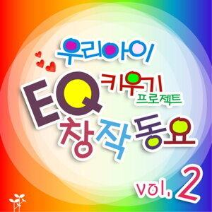 EQ Children's song 歌手頭像