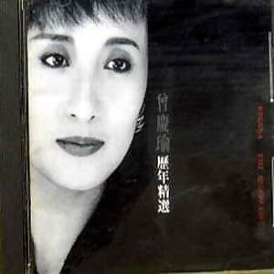 曾慶瑜 (Regina Tsang) 歌手頭像