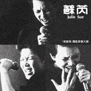 Julie Sue 歌手頭像