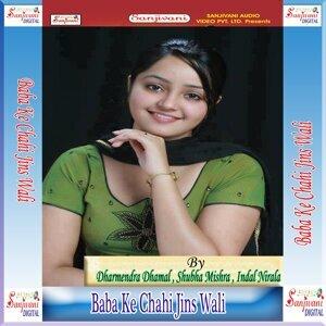 Dharmendra Dhamal, Indal Nirala, Shubha Mishra 歌手頭像