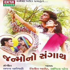 Nitin Barot, Abhita Patel 歌手頭像