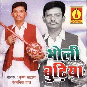 Bhagat Krishan Khatana 歌手頭像