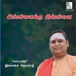 Kambavarithi Ilangai Jeyaraj 歌手頭像