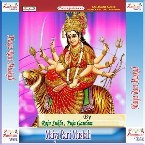 Raju Sukla, Puja Gautam 歌手頭像