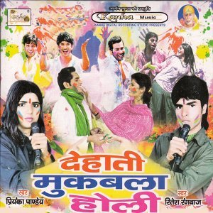 Priyanka Panday, Ritesh Rang Baaj 歌手頭像