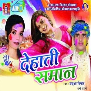 Babua Vinod, Rani Ragni 歌手頭像