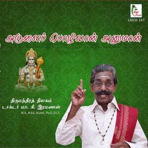 Thirumandhira Thilagam M. K. Ramanan 歌手頭像