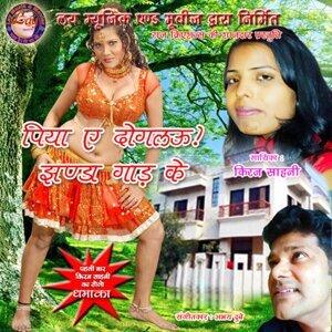 Amit Raj Pumpum, Kiran Sahani 歌手頭像