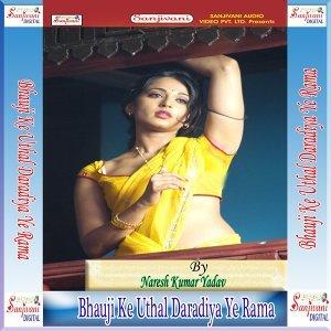 Bijali Rani, Naresh Kumar Yadav 歌手頭像