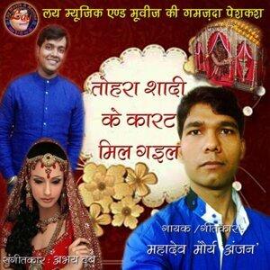 Mahadev Mourya Anjan 歌手頭像