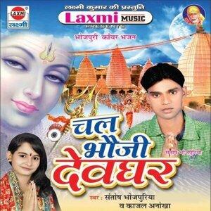 Santosh Bhojpuriya, Kajal Anokha 歌手頭像