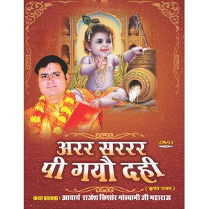 Acharya Rajesh Kishor Goswami 歌手頭像