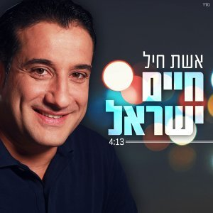 Haim Israel 歌手頭像