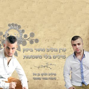 Eran Gulayev, Asher Biton 歌手頭像