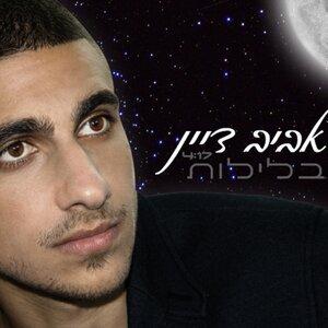 Aviv Dayan 歌手頭像