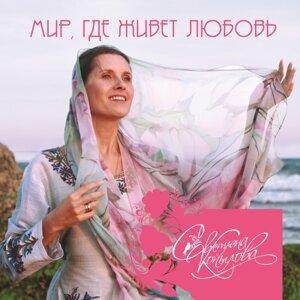 Светлана Копылова 歌手頭像