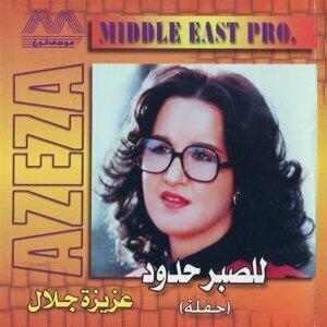 Azeza Galal 歌手頭像