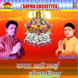 Arvind Aasiq, Rajesh Kesari 歌手頭像