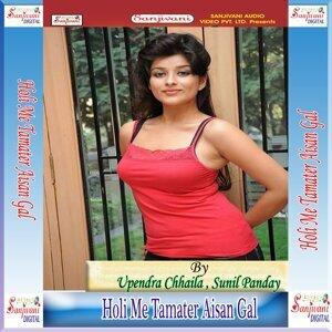 Upendra Chhaila, Sunil Panday 歌手頭像
