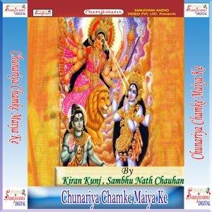 Kiran Kunj, Sambhu Nath Chauhan 歌手頭像