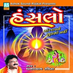 Ghanshyam Ziba 歌手頭像