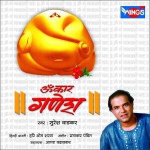 Suresh Wadkar, Hari Om Sharan 歌手頭像