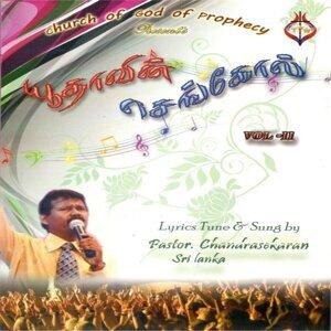 Chandrasekaran 歌手頭像