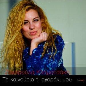 Zacharoula Klimatsaki 歌手頭像