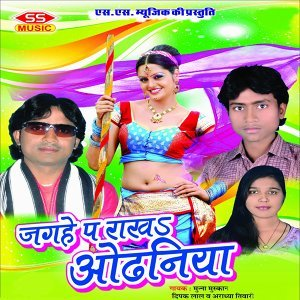 Munna Muskan, Aradhya Tiwari, Dipak Lal 歌手頭像