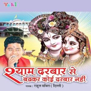 Rahul Saawara 歌手頭像