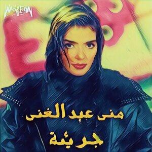 Mona Abdel Ghany 歌手頭像