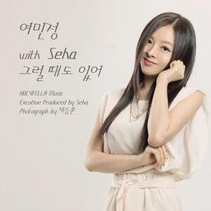 Yeo Min Jung, Seha(여민정,세하) 歌手頭像