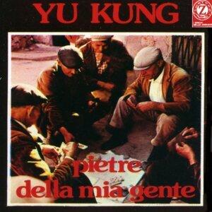 Yu Kung 歌手頭像