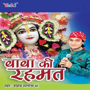 Shyam Salona 歌手頭像