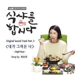 Jeong Yu Yeon(정유연) 歌手頭像
